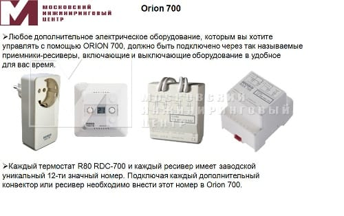 Orion 700